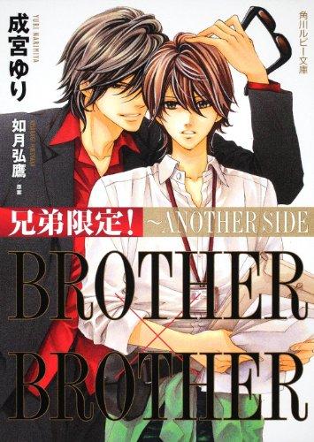 兄弟限定! BROTHER×BROTHER  ~ANOTHER SIDE (角川ルビー文庫)の詳細を見る