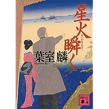 星火瞬く (講談社文庫)