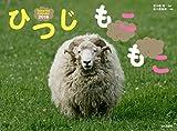 カレンダー2016 ひつじもこもこ (ヤマケイカレンダー2016)