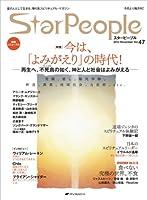 スターピープル―星の人として生きる、悟り系スピリチュアル・マガジン Vol.47(StarPeople 2013 November)
