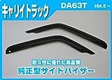 【スズキ】キャリイトラック DA63T 【サイドバイザー】 純正型