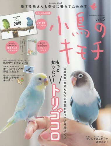 小鳥のキモチ Vol.5 (学研ムック)