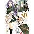 ねじ巻き精霊戦記 天鏡のアルデラミンVI (電撃コミックスNEXT)