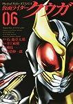 仮面ライダークウガ(6) (ヒーローズコミックス)