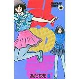 みゆき 8 (少年ビッグコミックス)
