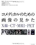 コメディカルのための画像の見かた X線・CT・MRI・PET