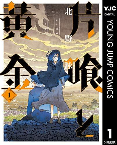片喰と黄金 1 (ヤングジャンプコミックスDIGITAL)