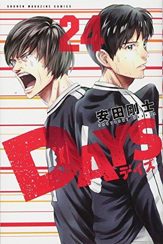 DAYS(24) (講談社コミックス)の詳細を見る