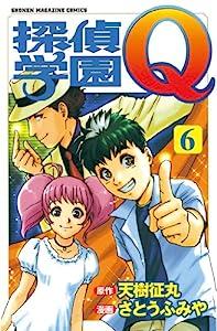 探偵学園Q(6) (週刊少年マガジンコミックス)