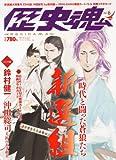 歴史魂 Vol.6 2012年 04月号 [雑誌]