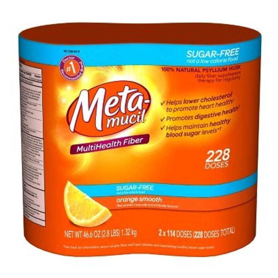 義務づけるマイクロフォン不可能なMETAMUCIL社 メタムシル オレンジ 2.72kg