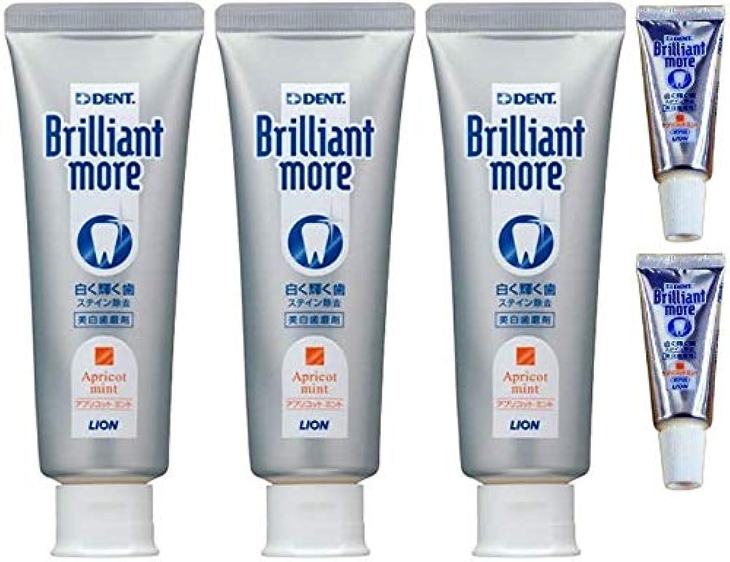 こんにちは典型的なプラカードライオン ブリリアントモア アプリコットミント 歯科用 美白歯磨剤 90g×3本 (試供品 20g×2本付き)期間限定