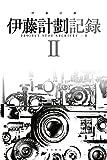 伊藤計劃記録 II (ハヤカワ文庫JA) 画像