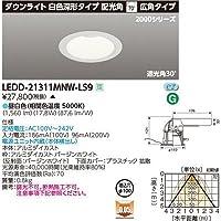 東芝ライテック 一体形DL2000 白色深形 直径100 LEDD-21311MNW-LS9【受注生産品】