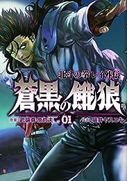 蒼黒の餓狼 北斗の拳 レイ外伝 1巻