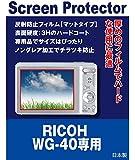 RICOH WG-40専用 液晶保護フィルム(反射防止フィルム・マット)
