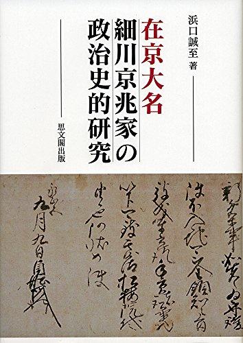 在京大名細川京兆家の政治史的研究