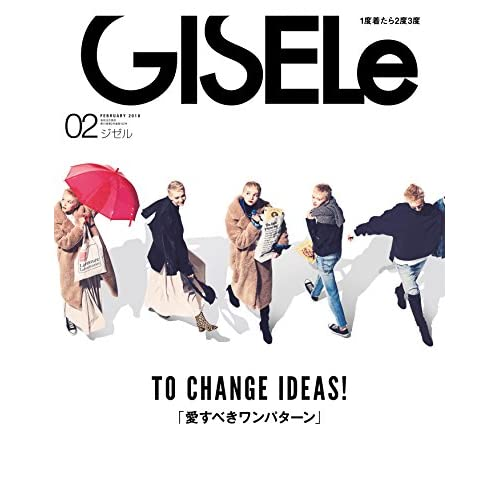 GISELe(ジゼル) 2018年 02 月号 [雑誌]