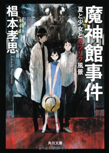 魔神館事件  夏と少女とサツリク風景 (角川文庫)の詳細を見る