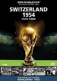FIFA(R)ワールドカップ スイス 1954 [DVD]
