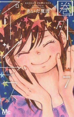 圏外プリンセス 7 (マーガレットコミックス)の詳細を見る