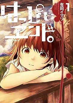 [有田イマリ]のはっぴぃヱンド。 1巻 (デジタル版ガンガンコミックス)