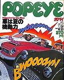 POPEYE (ポパイ) 1982年6月10日号 車は夏の機動力