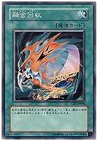 遊戯王 融合回収 CRV-JP038 ノーマル