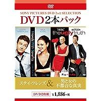 DVD2枚パック ステイ・フレンズ/男と女の不都合な真実