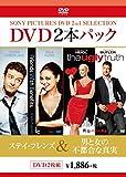 ステイ・フレンズ/男と女の不都合な真実[DVD]
