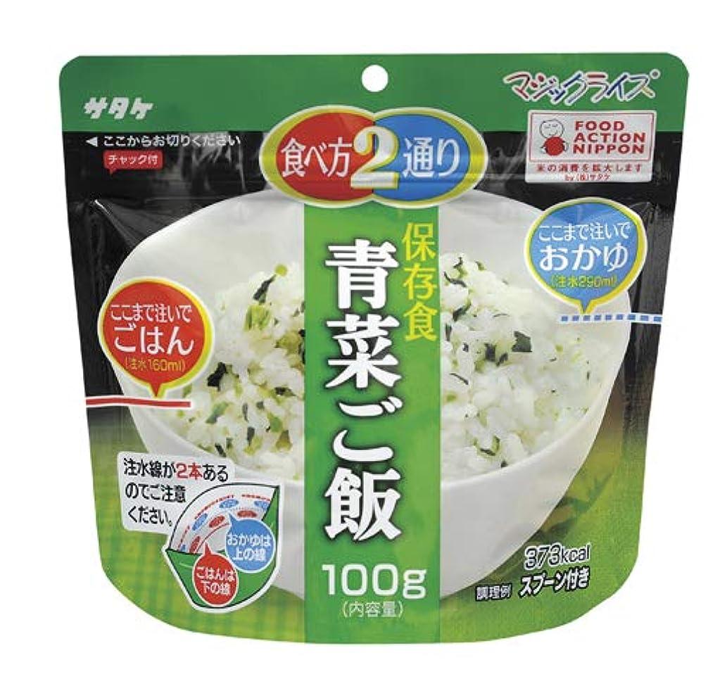 修理工パールストレッチマジックライス保存食「青菜ご飯」1FMR31011ZC(100G) ????????????????????(サタケ)(24-7401-04)【50個単位】