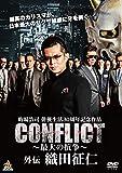 CONFLICT -最大の抗争- 外伝 織田征仁[DVD]