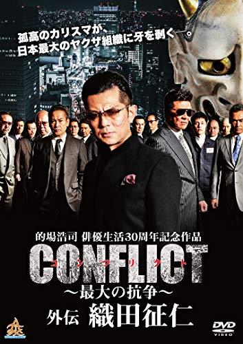 CONFLICT 〜最大の抗争〜 外伝 織田征仁 [DVD]...