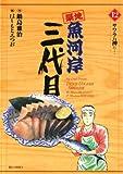 築地魚河岸三代目(12) (ビッグコミックス)