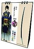 刀剣カレンダー2018 刀剣乱舞-ONLINE- 卓上 CL-817