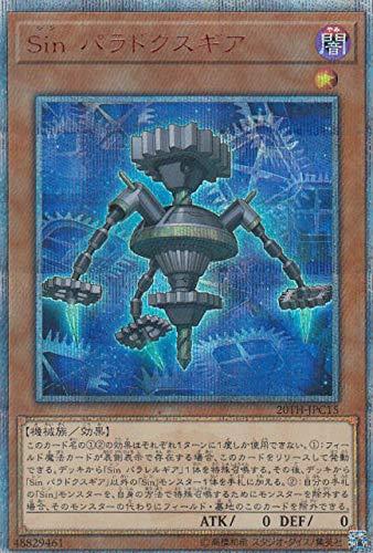 遊戯王 20TH-JPC15 Sin パラドクスギア (日本語版 20thシークレットレア) 20th ANNIVERSARY LEGEND COLLECTION