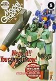 Model Graphix (モデルグラフィックス) 2008年 05月号 [雑誌]