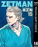 ZETMAN 15 (ヤングジャンプコミックスDIGITAL)