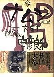 ナムジ―大国主 (第3部) (徳間描き下しコミック叢書―古事記)