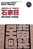 河北省002石家荘 ~河北省の省都「十字交差路」 (まちごとチャイナ)