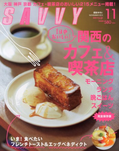SAVVY (サビィ) 2013年 11月号 [雑誌]の詳細を見る