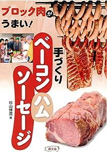 手づくりベーコン・ハム・ソーセージ: ブロック肉がうまい!