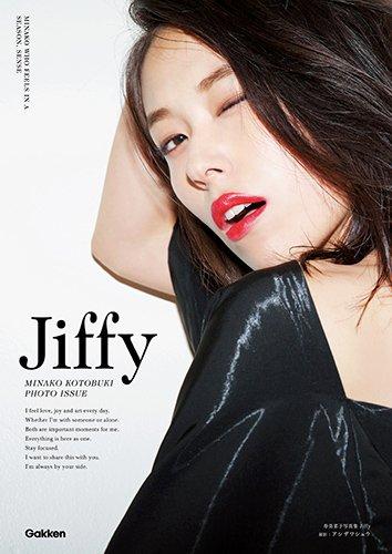 寿美菜子写真集 Jiffy -