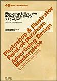 Photoshop&Illustrator POP・店内広告デザイン マスターピース