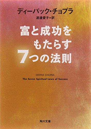 富と成功をもたらす7つの法則 (角川文庫)...