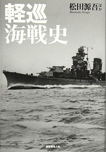 軽巡海戦史―駆逐艦を率いて突撃した戦隊旗艦の奮戦と最後の詳細を見る