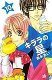 キララの星(10) (別冊フレンドコミックス)