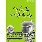 へんないきもの [DVD]