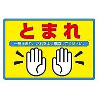 日本緑十字社 路面標識(アルミタイプ) 「とまれ」 路面-502/61-3391-41