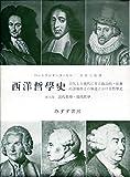 西洋哲学史〈下巻〉近世および現代哲学―古代より現代に至る政治的・社会的諸条件との関連におけるo (1956年)